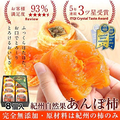 無添加紀州 あんぽ柿 8個入