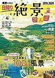 東京から行く! 日帰り絶景さんぽ2019-2020 (JTBのMOOK)