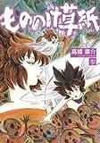 もののけ草紙 参 (ぶんか社コミックス)