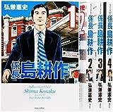 係長 島耕作 コミック 全4巻完結セット (イブニングKC) 画像