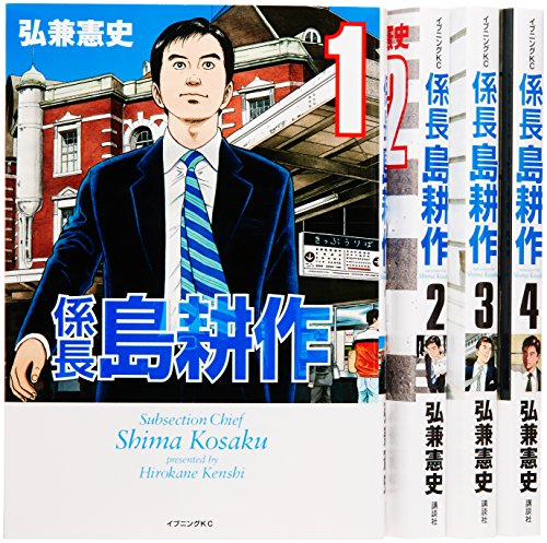 係長 島耕作 コミック 全4巻完結セット (イブニングKC)
