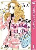 名古屋嬢のエリカさま マダム編 1 (クイーンズコミックスDIGITAL)