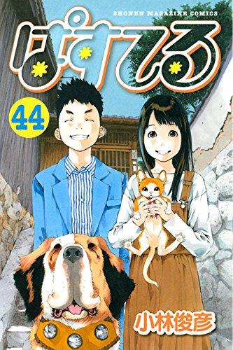 ぱすてる(44)<完> (講談社コミックス)