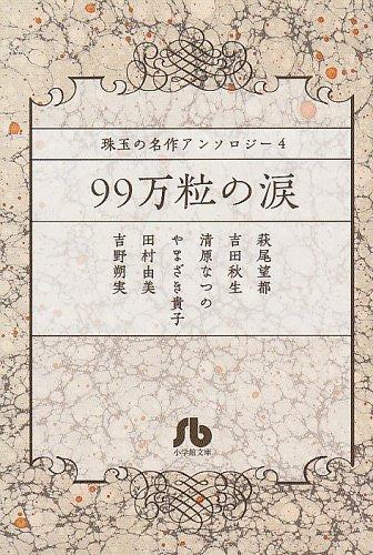 珠玉の名作アンソロジー4 99万粒の涙 (小学館文庫 珠玉の名作アンソロジー 4)の詳細を見る