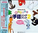 新沢としひこの歌でおぼえる手話ソングブック2-きみとぼくのラララ-