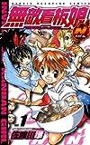 無敵看板娘N(ナパーム) vol.1 (少年チャンピオン・コミックス)