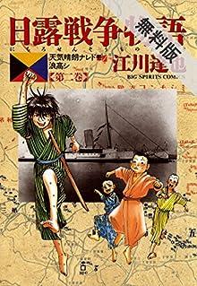 日露戦争物語(2)【期間限定 無料お試し版】 (ビッグコミックス)
