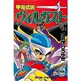 甲竜伝説ヴィルガスト 4 (コミックボンボン)