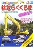 はたらくくるまスペシャル100 [DVD]
