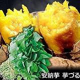 国華園 イモヅル(芋づる) 安納芋イモヅル 10本【※発送が国華園からの場合のみ正規品です】