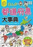 小学生おもしろ学習シリーズ まんが都道府県大事典