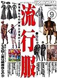 モノ・スペシャル ワークウエアNo.9 (ワールド・ムック986)