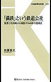 「満鉄」という鉄道会社 (交通新聞社新書)