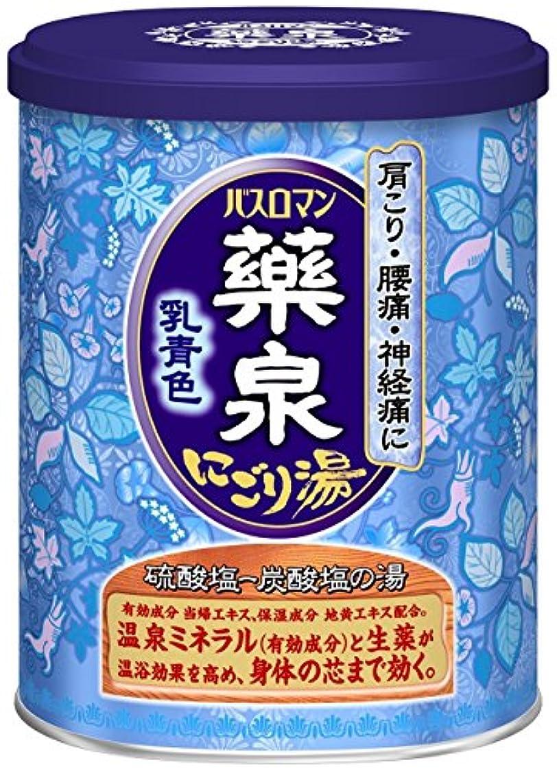 使役研究レルム薬泉バスロマン乳青色650g