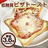 低糖工房 低糖質ピザトースト 5枚入り 【糖質制限中・ダイエット中の方に!】