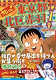 ウヒョッ!東京都北区赤羽(1) (アクションコミックス) 画像