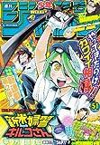 週刊少年ジャンプ 2012年12月03日号 NO.51