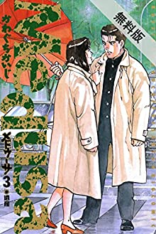メドゥーサ(3)【期間限定 無料お試し版】 (ビッグコミックス)
