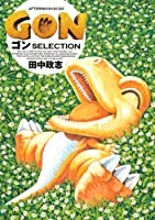 GON ゴン SELECTION (KCデラックス アフタヌーン)