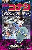 名探偵コナン 異次元の狙撃手(1) (少年サンデーコミックス)