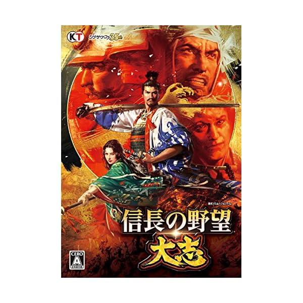 信長の野望・大志 【Amazon.co.jp限定...の商品画像