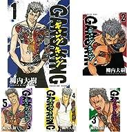 ギャングキング (KCデラックス) 1-36巻 新品セット
