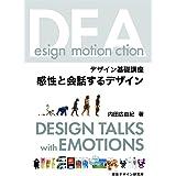 感性と会話するデザイン (デザイン基礎講座)