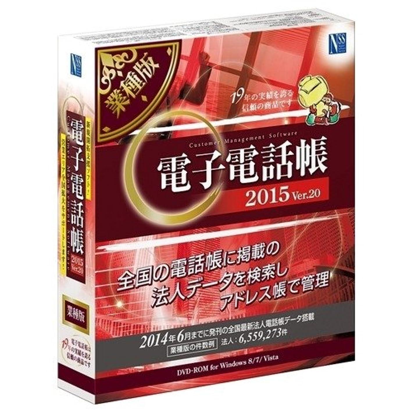 深める心のこもった冷ややかな日本ソフト販売 電子電話帳2015 Ver.20 業種版