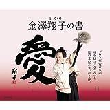 日めくり 金澤翔子の書「愛」 ([実用品])