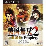 戦国無双2 with 猛将伝 & Empires HD Version - PS3