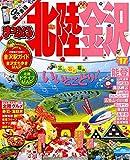 まっぷる 北陸・金沢 '17 (まっぷるマガジン)