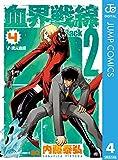 血界戦線 Back 2 Back 4 (ジャンプコミックスDIGITAL)