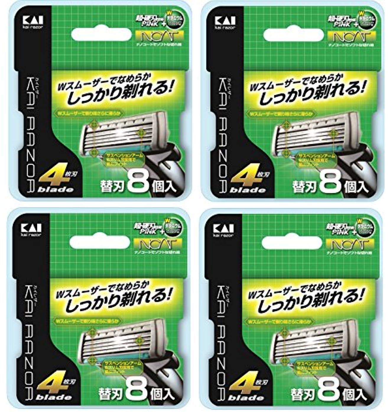 アナログ処方構造【まとめ買い】カイレザー 4枚刃 替刃8個入×4個