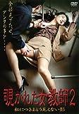 覗かれた女教師2~私につきまとう見えない影~(復刻スペシャルプライス版) [DVD]
