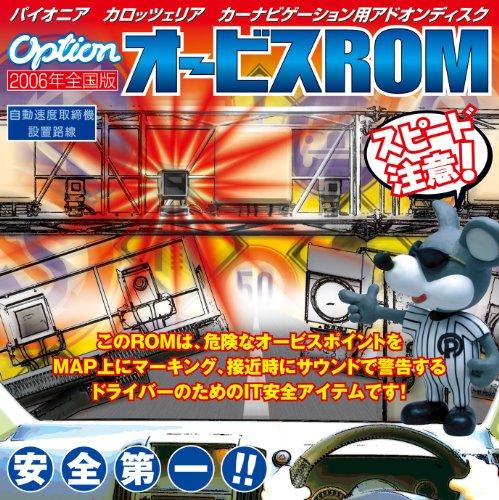 Pioneer(パイオニア) OptionオービスROM CNAD-OP07