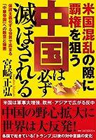 宮崎 正弘 (著)(2)新品: ¥ 1,080ポイント:10pt (1%)2点の新品/中古品を見る:¥ 1,080より