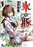 氷の豚 1 (ヤングチャンピオン・コミックス)