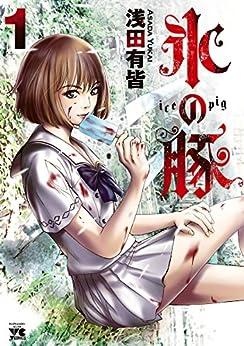 [浅田有皆]の氷の豚 1 (ヤングチャンピオン・コミックス)