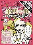 新美肌一族 美肌沙羅 シートマスク (1枚/27mL)