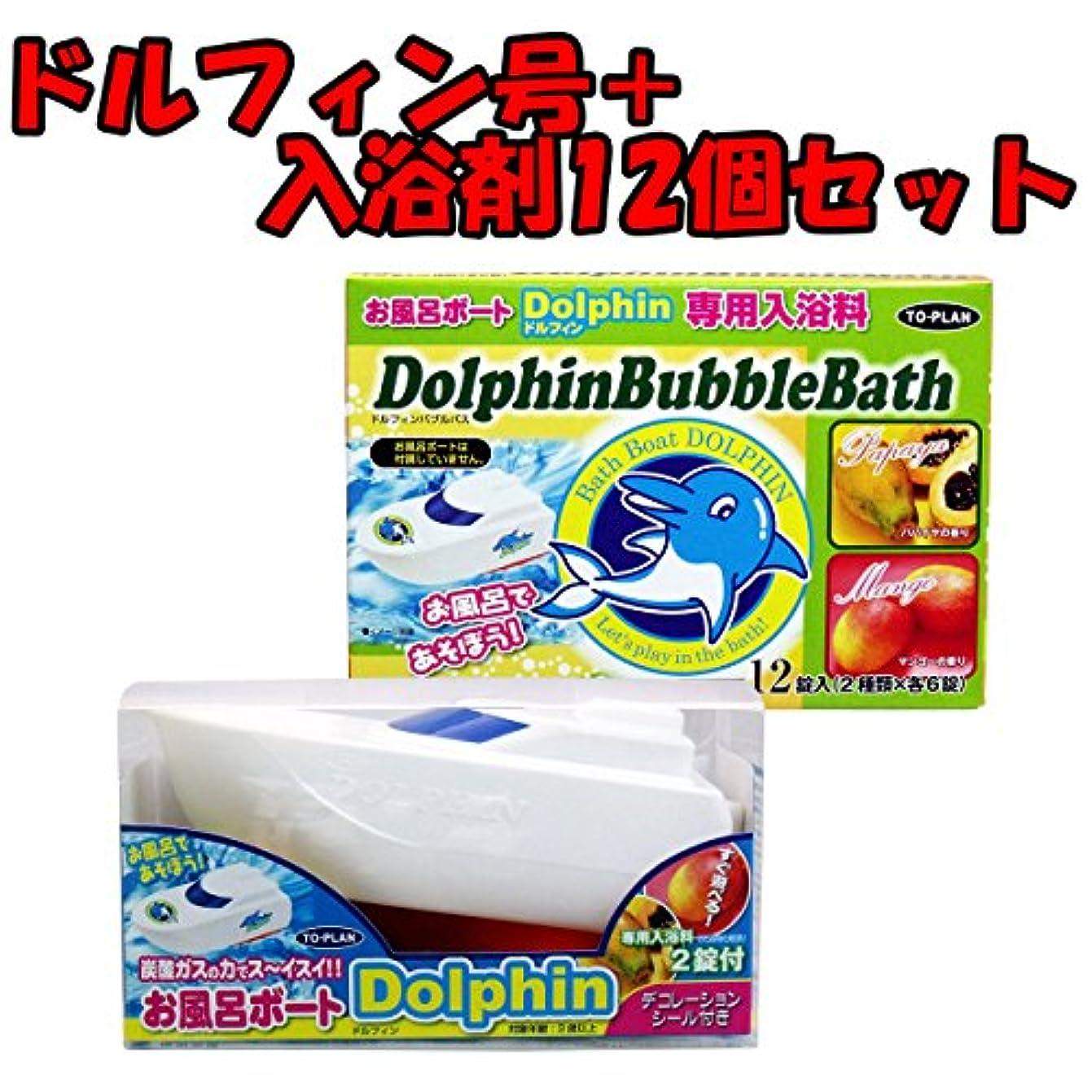 シール操作非公式お風呂ボート ドルフィン号 本体+詰替用 ペアセット