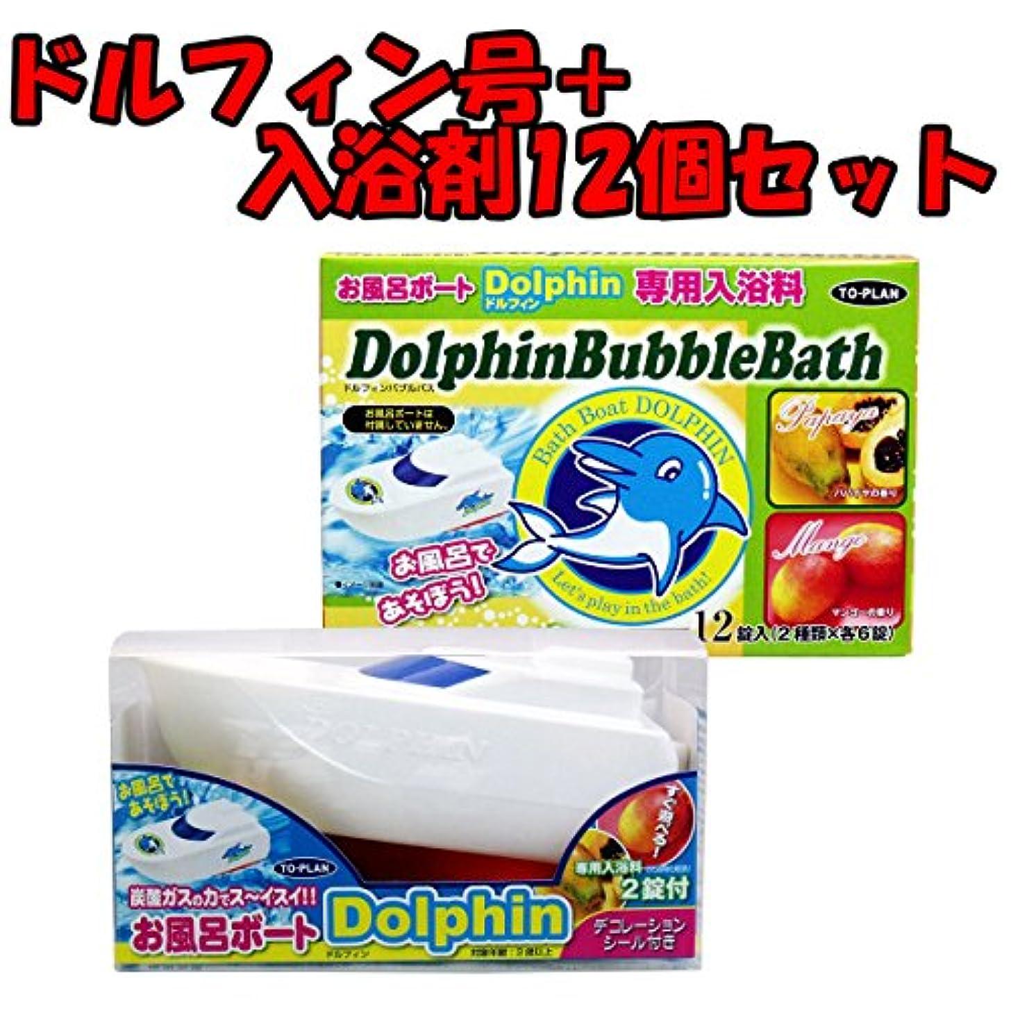 禁止恐ろしいです歪めるお風呂ボート ドルフィン号 本体+詰替用 ペアセット