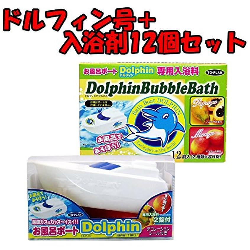 密度中で効率的にお風呂ボート ドルフィン号 本体+詰替用 ペアセット
