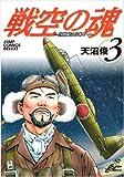 戦空の魂 3―21世紀の日本人へ (ジャンプコミックスデラックス)