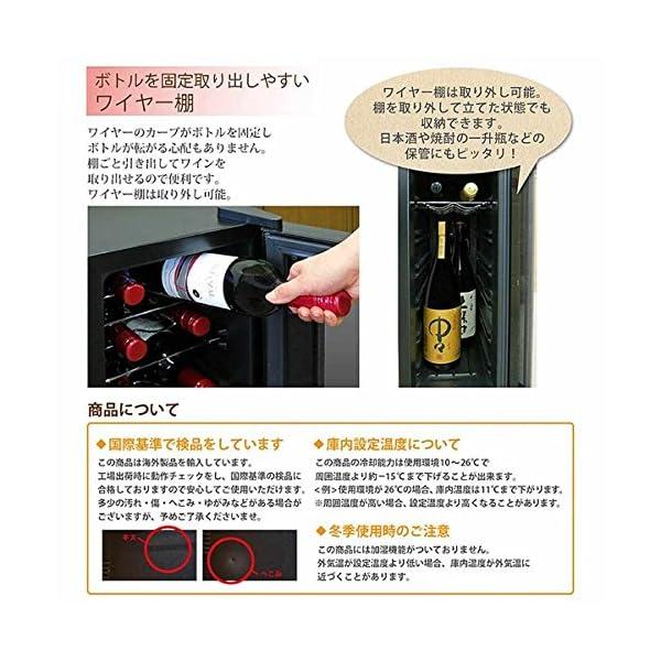 ワインセラー 12本収納タイプの紹介画像6