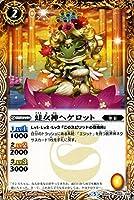 バトルスピリッツ 蛙女神ヘケロット コモン 蘇る究極神 BS45 | バトスピ 神煌臨編 想獣 スピリット 黄