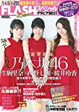 FLASHスペシャル グラビBEST 2017年3月20日増刊号 [雑誌] FLASHスペシャル グラビアBEST