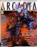アルカディア 2011年 05月号 [雑誌]