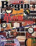 Begin (ビギン) 2009年 04月号 [雑誌]