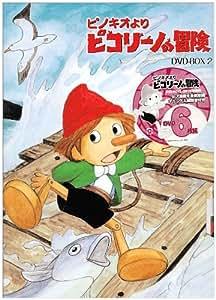 ピコリーノの冒険 BOX2 [DVD]