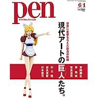 Pen(ペン) 2020年6/1号[現代アートの巨人(レジェンド)たち。]
